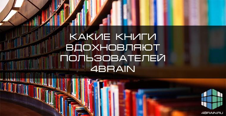 Список: книги, которые вдохновляют и заставляют действовать читателей 4brain