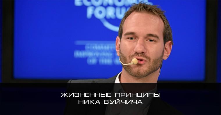 Жизненные принципы Ника Вуйчича и анонс его тура по России и Белоруссии