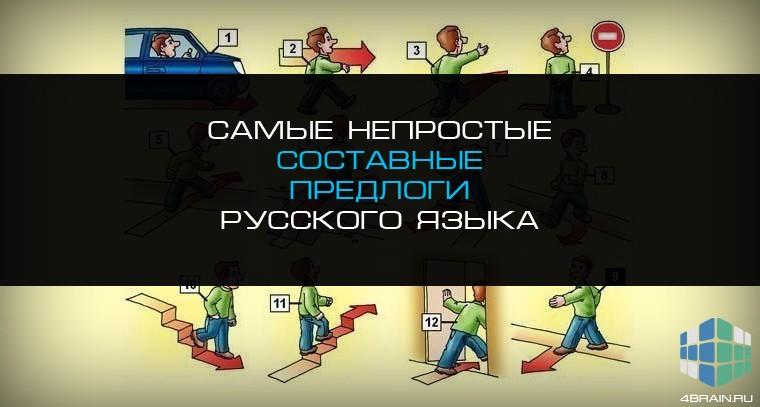Самые непростые составные предлоги русского языка