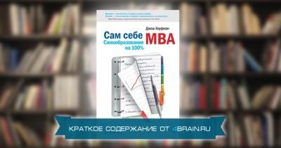 Джош Кауфман «Сам себе МВА. Самообразование на 100%» — краткое содержание