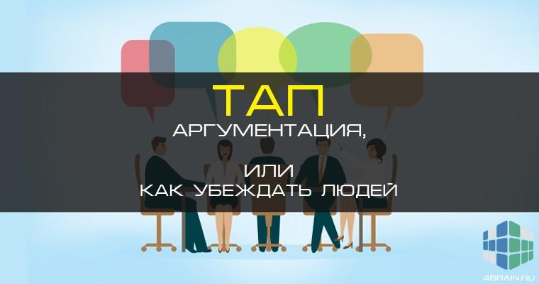 ТАП-аргументация, или Как убеждать людей