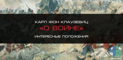 Карл фон Клаузевиц «О войне»: интересные положения