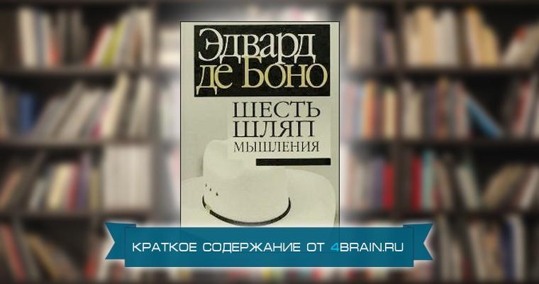 Эдвард де Боно «Шесть шляп мышления» - краткое содержание