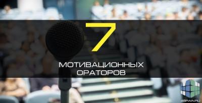 Топ-7 мотивационных ораторов