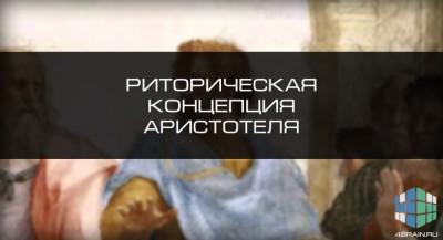 Риторическая концепция Аристотеля