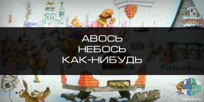 Авось, небось да как-нибудь