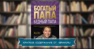 Роберт Кийосаки, Шэрон Лектер «Богатый папа, бедный папа» — краткое содержание