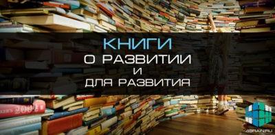 Книги о развитии и для развития