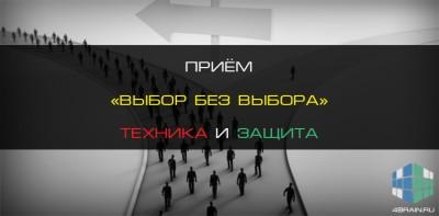 Приём «Выбор без выбора»: техника и защита
