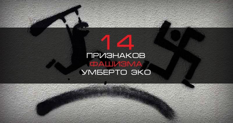 14 признаков фашизма Умберто Эко