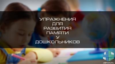 Упражнения для развития памяти у дошкольников