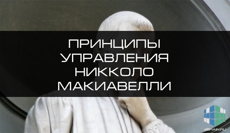 Принципы управления Никколо Макиавелли