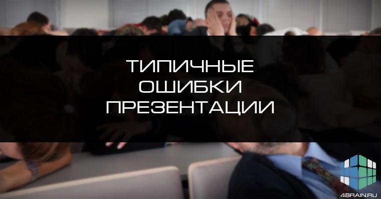 Типичные ошибки презентации