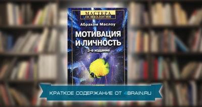 Абрахам Маслоу «Мотивация и личность» — краткое содержание