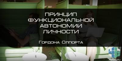Принцип функциональной автономии личности Гордона Олпорта