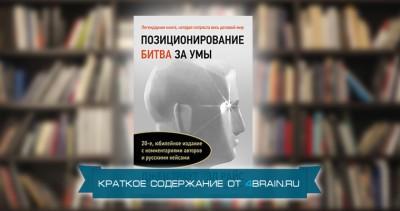 Джек Траут, Эл Райс «Позиционирование. Битва за узнаваемость» — краткое содержание