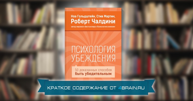Роберт Чалдини, Ноа Гольдштейн, Стив Мартин «Психология убеждения» - краткое содержание