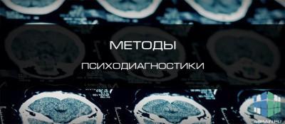 Методы психодиагностики