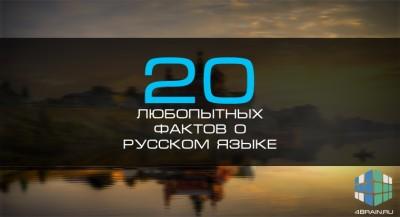 20 любопытных фактов о русском языке