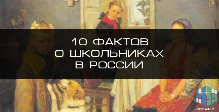 10 фактов о школьниках в России
