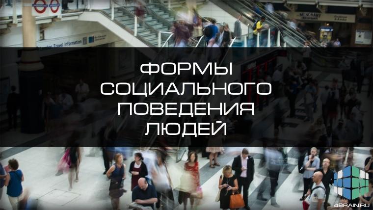Формы социального поведения людей