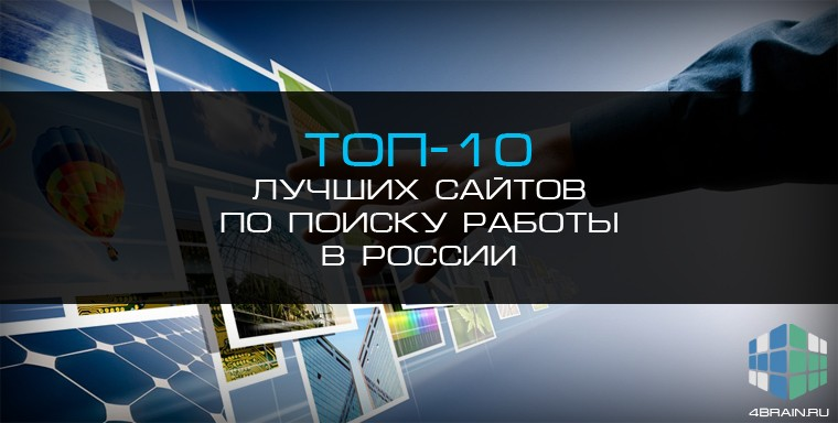 Топ-10 лучших сайтов по поиску работы в России