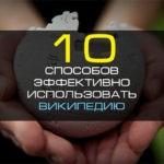 10 способов эффективно использовать Википедию