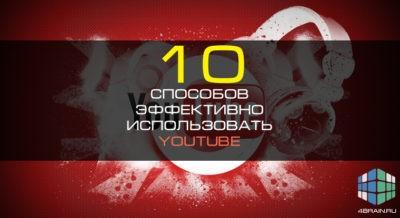 10 способов эффективного использования Youtube