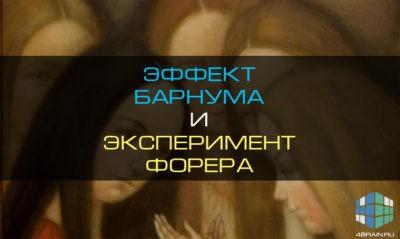 Эффект Барнума и эксперимент Форера