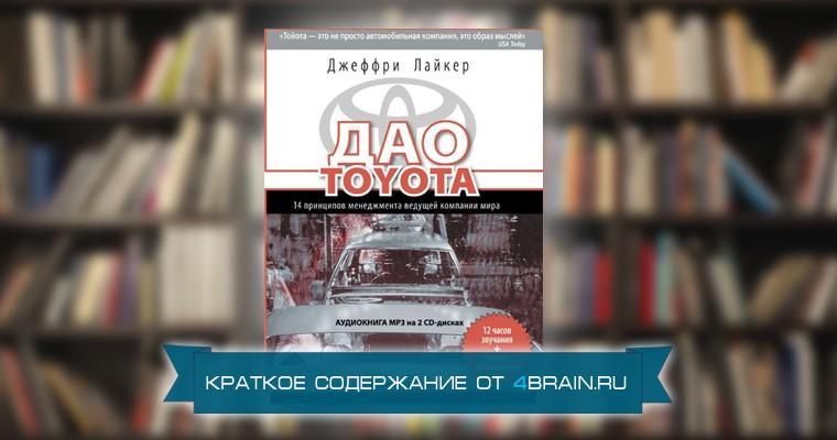 Джеффри Лайкер «Дао Toyota: 14 принципов менеджмента ведущей компании мира» — краткое содержание