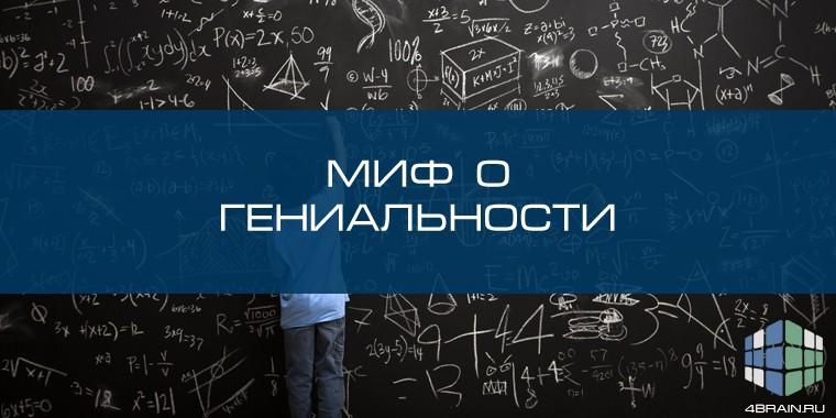 Миф о гениальности