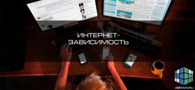 Что такое интернет-зависимость и как с ней бороться