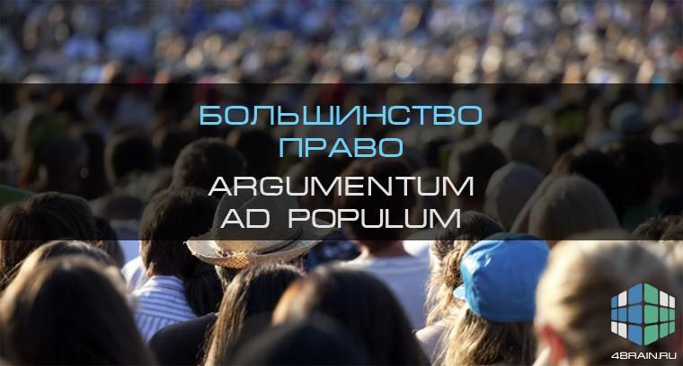 Большинство право — Argumentum ad populum