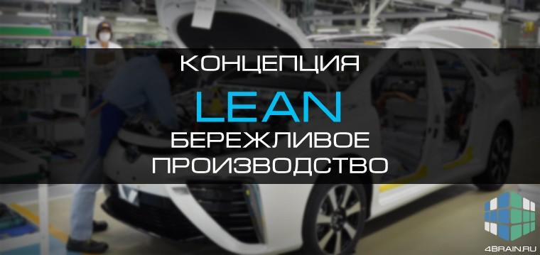Концепция Lean. Бережливое производство