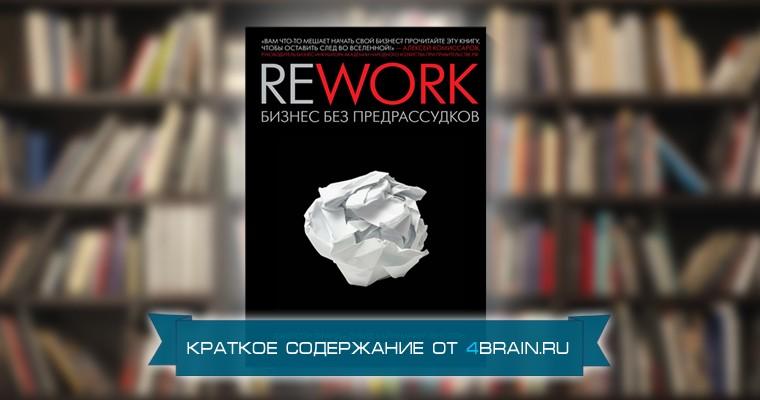 Джейсон Фрайд, Дэвид Хайнемайер Хенссон. «Rework. Бизнес без предрассудков» — краткое содержание