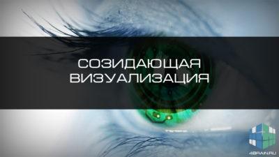 Шакти Гевайн «Созидающая визуализация» — краткое содержание