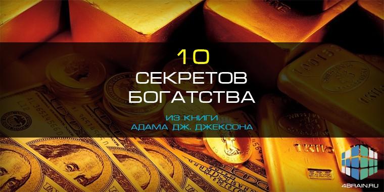 Десять секретов богатства из книги Адама Дж. Джексона