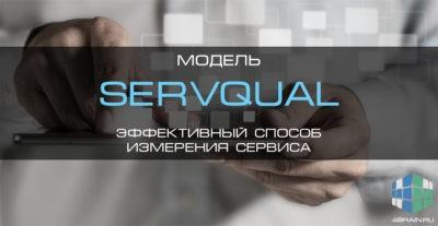 Модель «SERVQUAL» — эффективный способ измерения сервиса