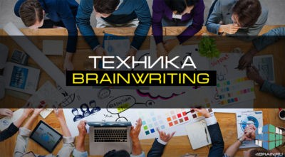 Основы техники Brainwriting