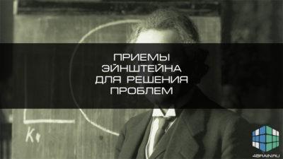 Приемы Эйнштейна для решения проблем