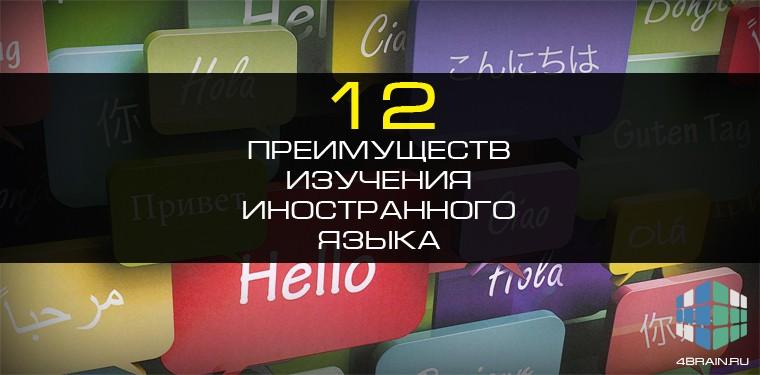 12 преимуществ изучения иностранного языка