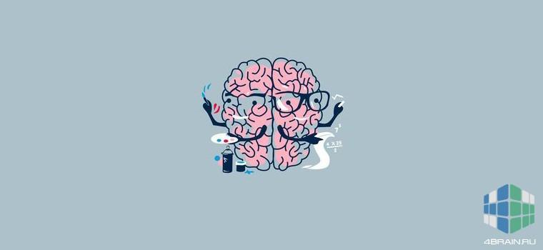 Творчество и логика: миф о функциональной асимметрии полушарий головного мозга