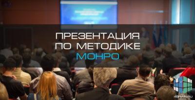 Презентация по методике Монро