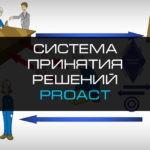 Система принятия решений PrOACT