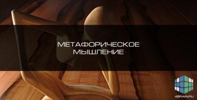 Метафорическое мышление