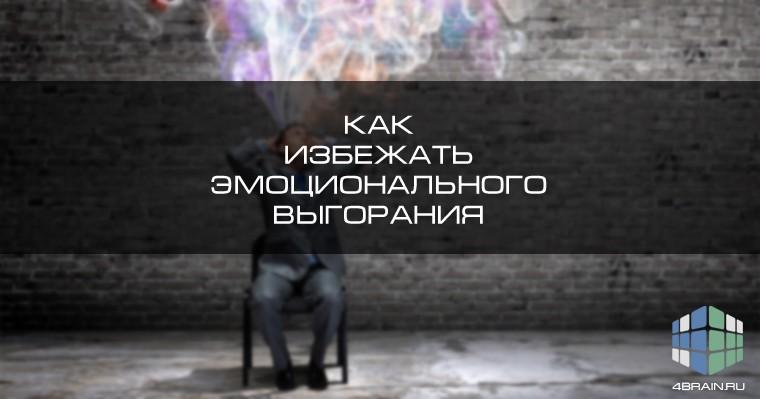 Как избежать эмоционального выгорания