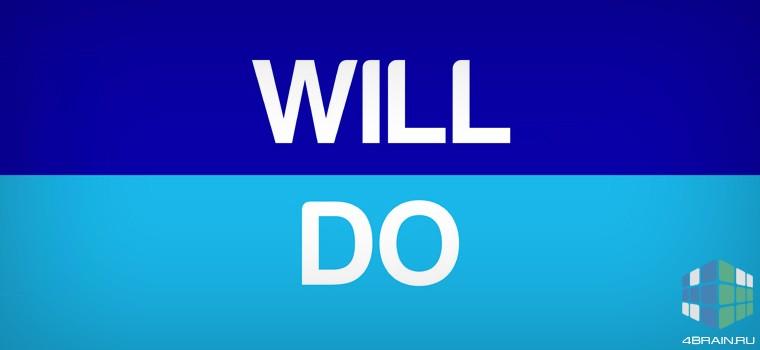 Списки will-do