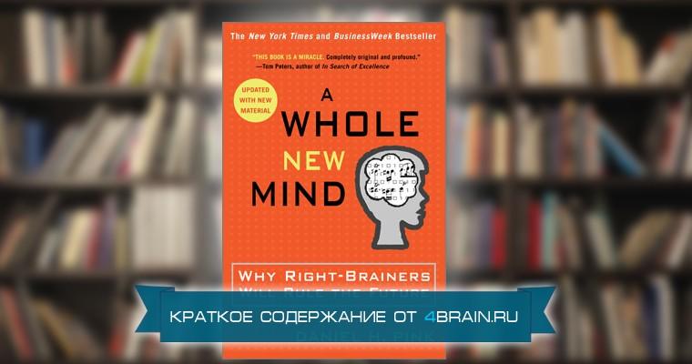 «A Whole New Mind»: книга о шести нужных способностях