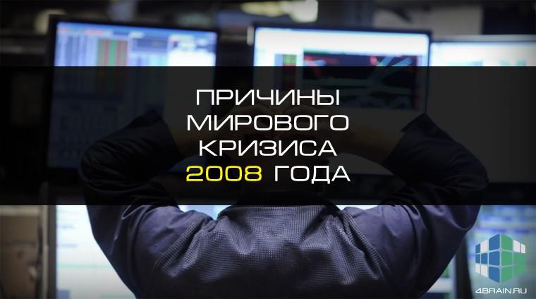Причины мирового кризиса 2008 года