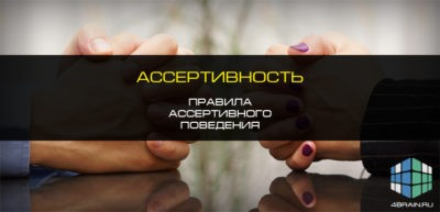 Ассертивность: правила ассертивного поведения